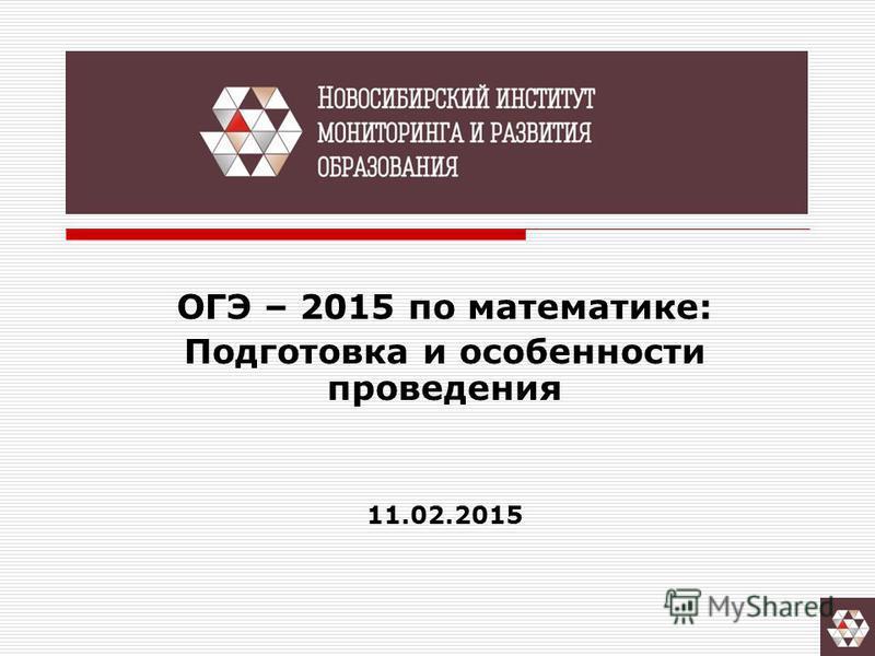 ОГЭ – 2015 по математике: Подготовка и особенности проведения 11.02.2015