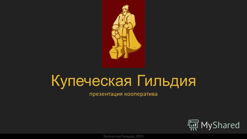 Купеческая Гильдия презентация кооператива Купеческая Гильдия, 2015