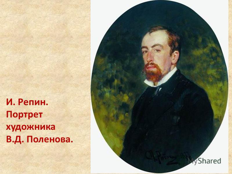 И. Репин. Портрет художника В.Д. Поленова.