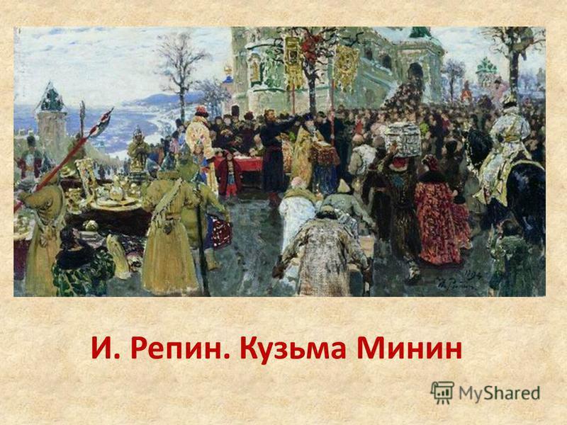 И. Репин. Кузьма Минин