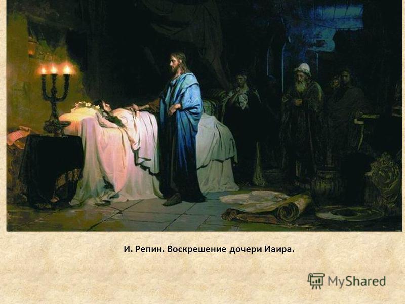 И. Репин. Воскрешение дочери Иаира.