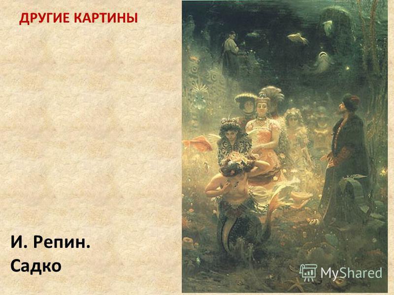 ДРУГИЕ КАРТИНЫ И. Репин. Садко