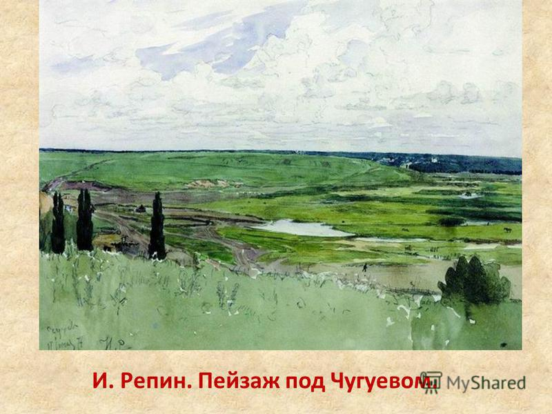 И. Репин. Пейзаж под Чугуевом.