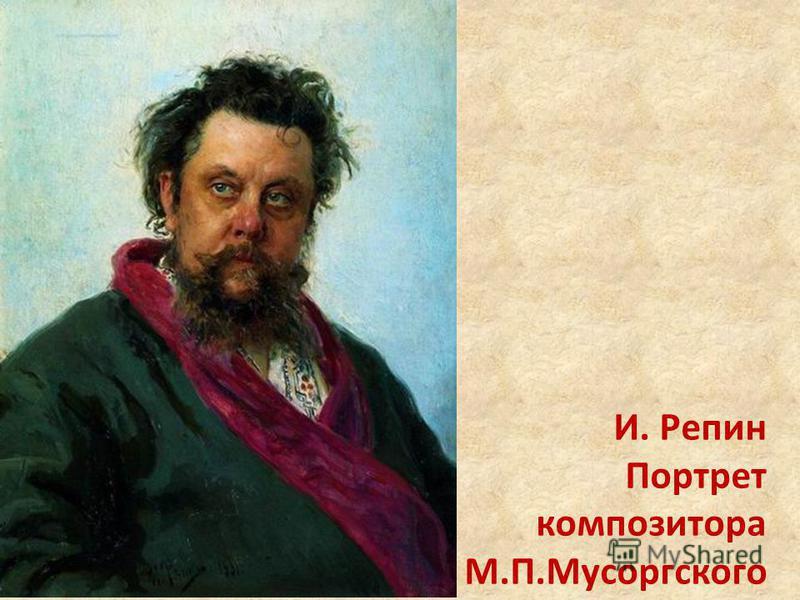 И. Репин Портрет композитора М.П.Мусоргского