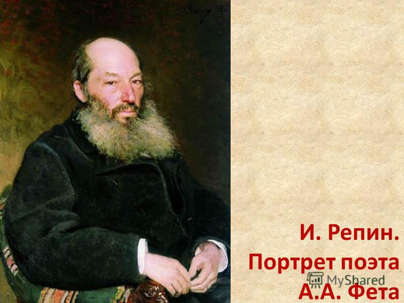 И. Репин. Портрет поэта А.А. Фета