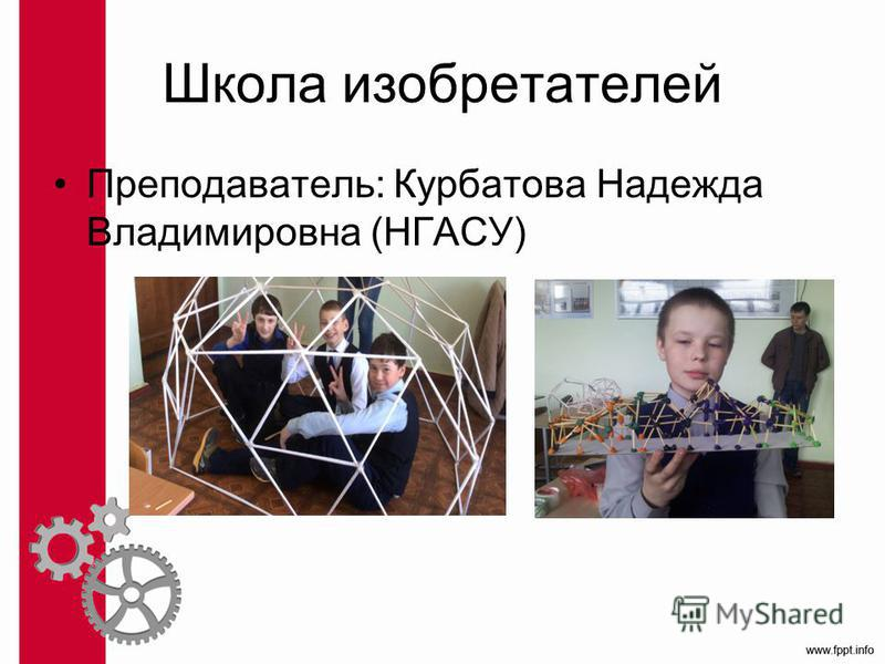 Школа изобретателей Преподаватель: Курбатова Надежда Владимировна (НГАСУ)