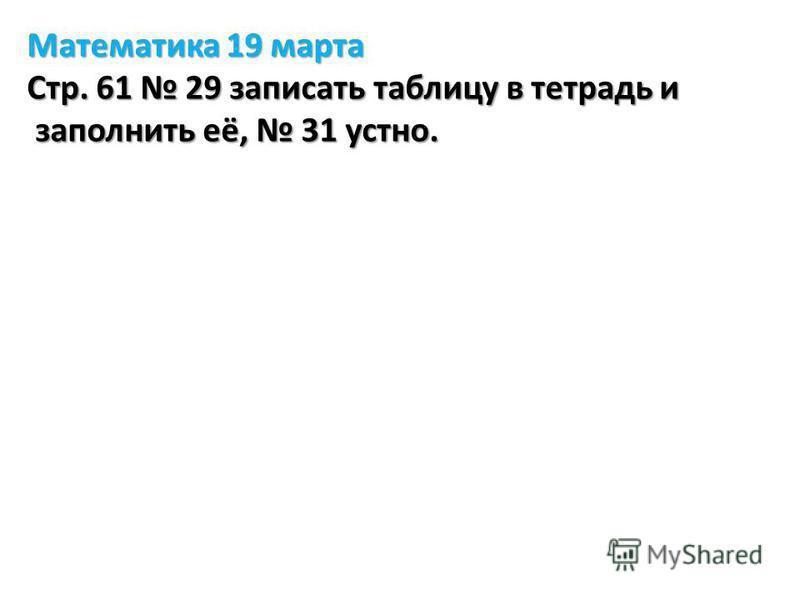 Математика 19 марта Стр. 61 29 записать таблицу в тетрадь и заполнить её, 31 устно. заполнить её, 31 устно.
