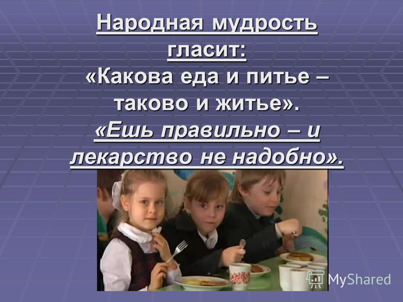 Народная мудрость гласит: «Какова еда и питье – таково и житье». «Ешь правильно – и лекарство не надобно».
