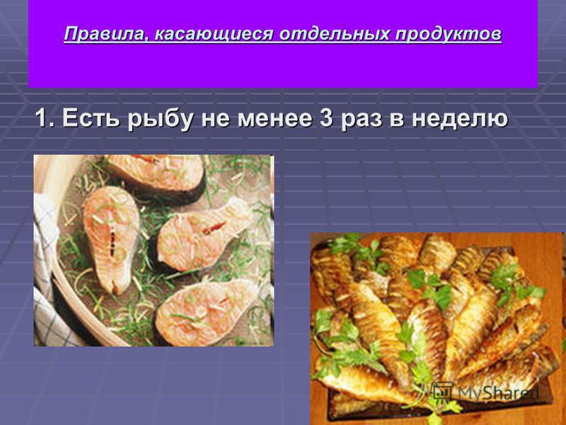 Правила, касающиеся отдельных продуктов 1. Есть рыбу не менее 3 раз в неделю
