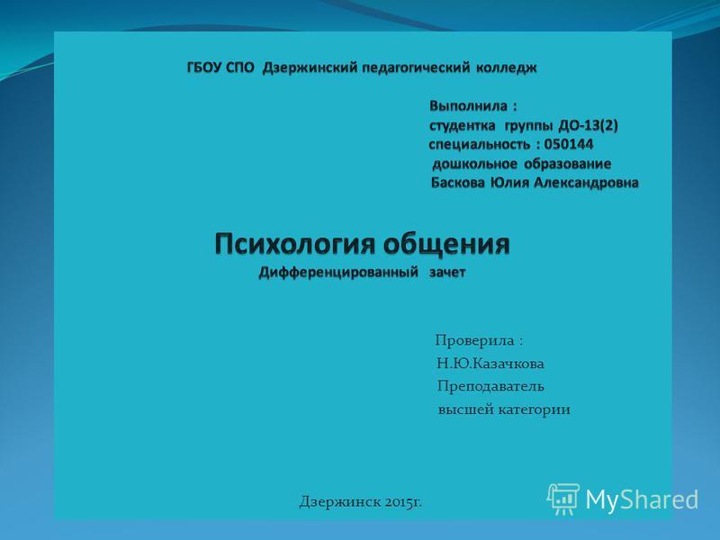 Проверила : Н.Ю.Казачкова Преподаватель высшей категории Дзержинск 2015 г.