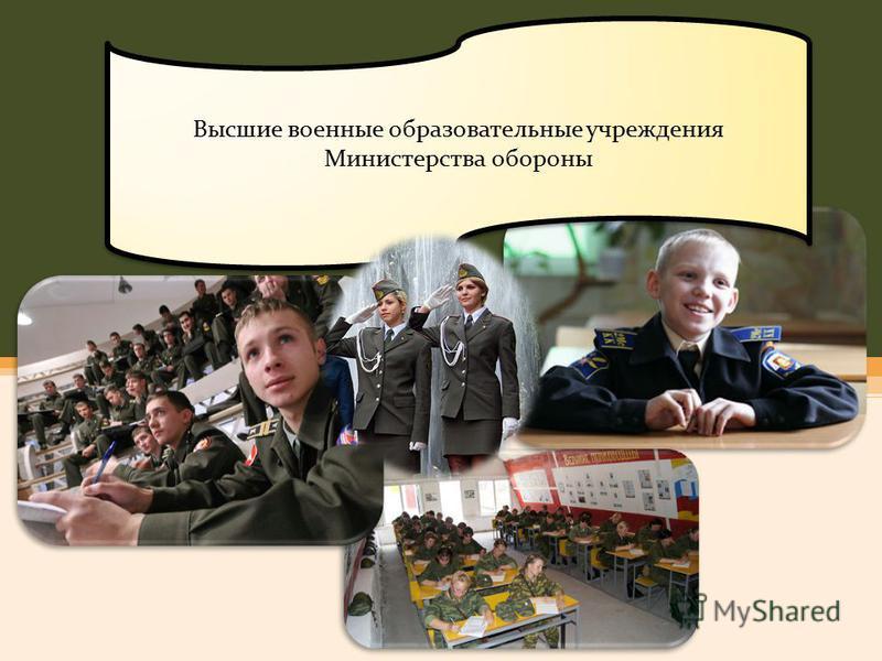 Высшие военные образовательные учреждения Министерства обороны