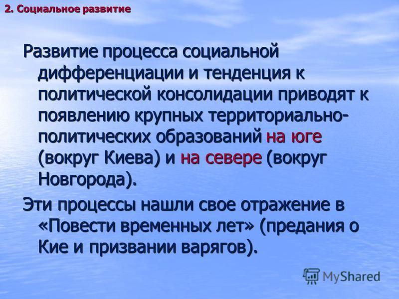 Развитие процесса социальной дифференциации и тенденция к политической консолидации приводят к появлению крупных территориально- политических образований на юге (вокруг Киева) и на севере (вокруг Новгорода). Эти процессы нашли свое отражение в «Повес
