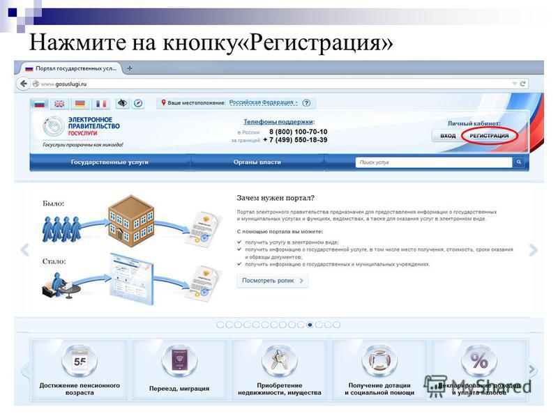 Нажмите на кнопку«Регистрация»
