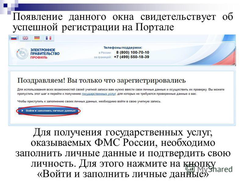 Появление данного окна свидетельствует об успешной регистрации на Портале Для получения государственных услуг, оказываемых ФМС России, необходимо заполнить личные данные и подтвердить свою личность. Для этого нажмите на кнопку «Войти и заполнить личн