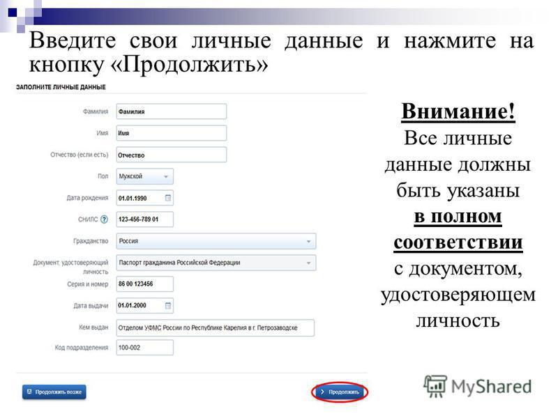Введите свои личные данные и нажмите на кнопку «Продолжить» Внимание! Все личные данные должны быть указаны в полном соответствии с документом, удостоверяющем личность