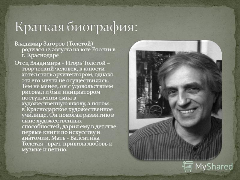 Творческое пространство Владимира Загорова-Толстого