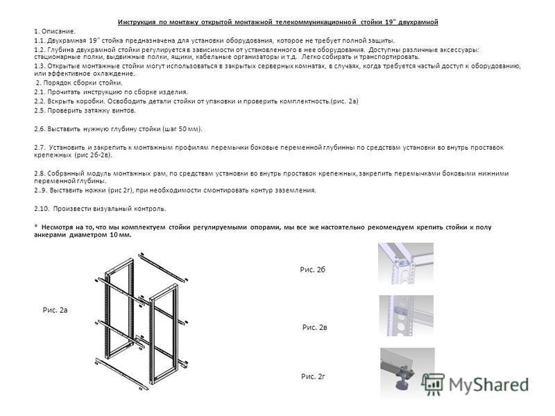 Инструкция по монтажу открытой монтажной телекоммуникационной стойки 19