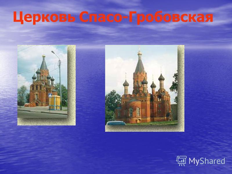 Церковь Спасо-Гробовская