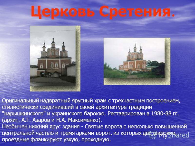 Церковь Сретения. Оригинальный надвратный ярусный храм с трехчастным построением, стилистически соединивший в своей архитектуре традиции