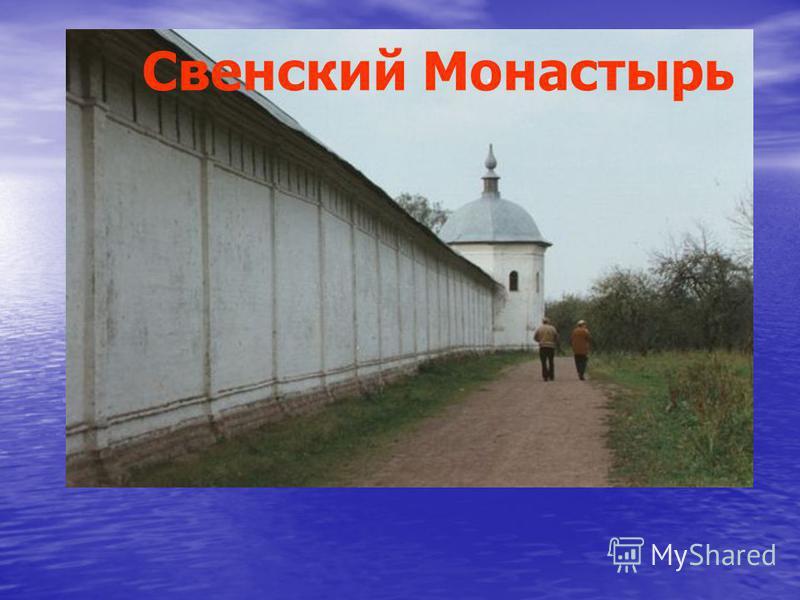 С венский Монастырь