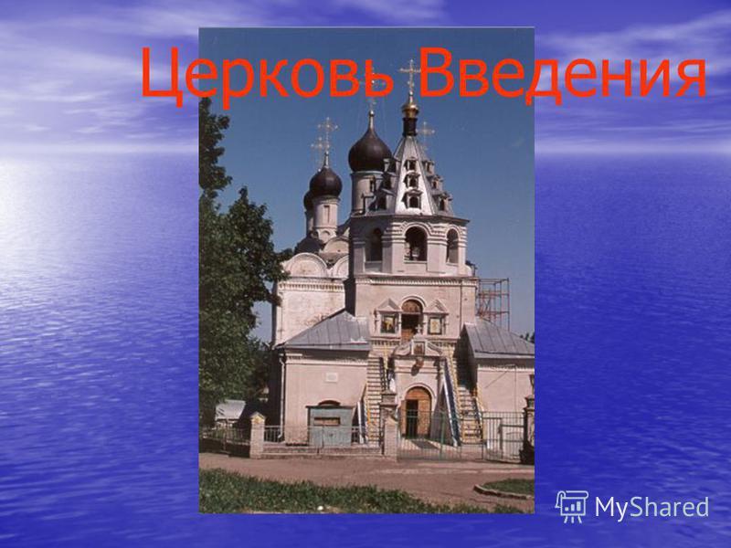 Церковь Введения