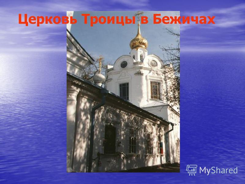Церковь Троицы в Бежичах