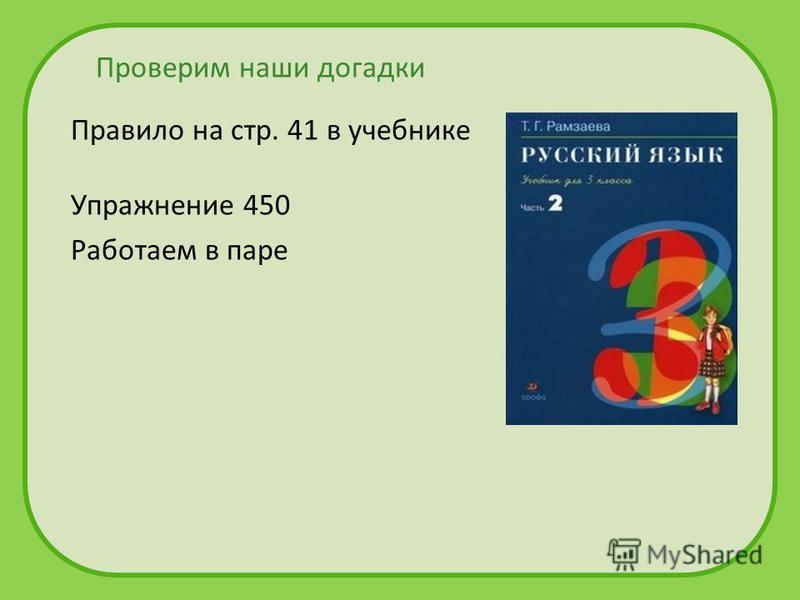 Проверим наши догадки Правило на стр. 41 в учебнике Упражнение 450 Работаем в паре