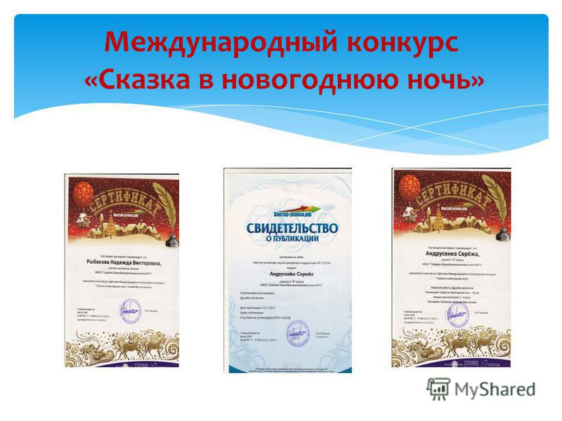 Международный конкурс «Сказка в новогоднюю ночь»