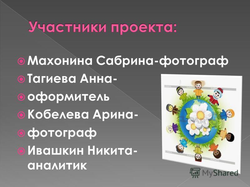 Махонина Сабрина-фотограф Тагиева Анна- оформитель Кобелева Арина- фотограф Ивашкин Никита- аналитик
