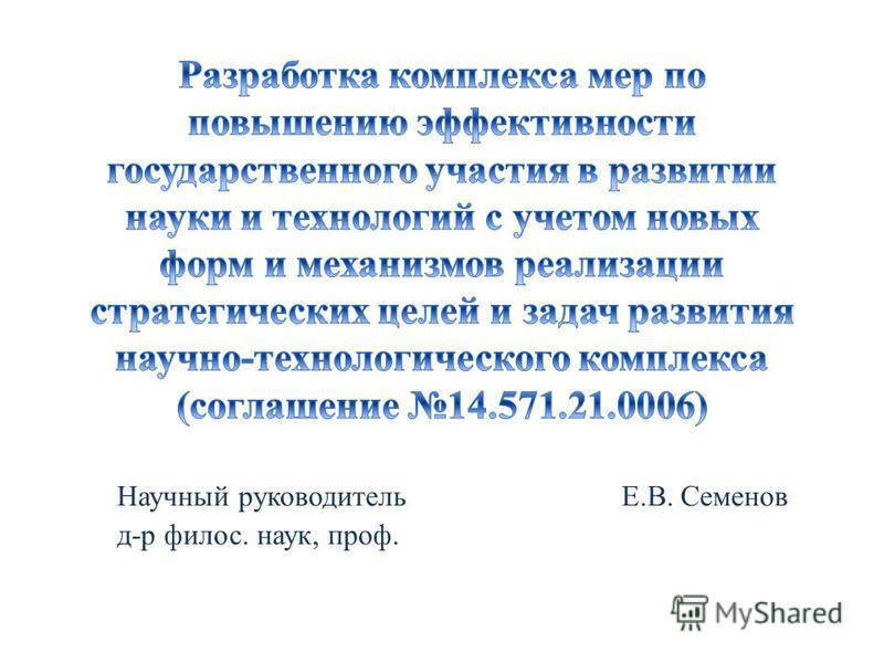 Научный руководитель Е.В. Семенов д-р филос. наук, проф.