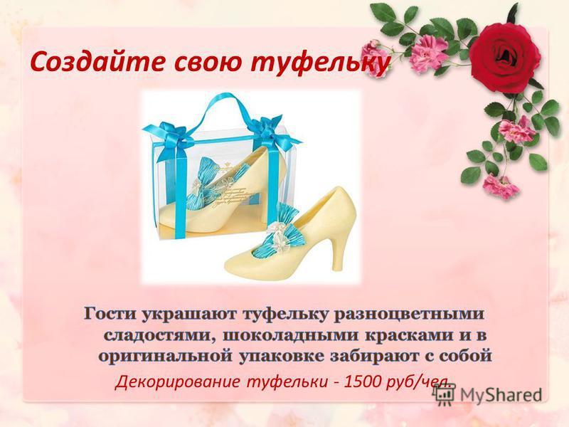Создайте свою туфельку