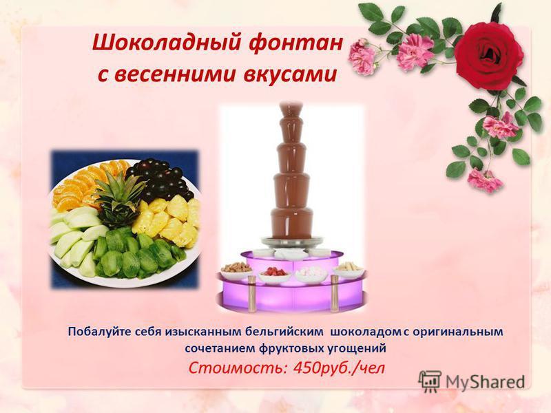 Шоколадный фонтан с весенними вкусами Побалуйте себя изысканным бельгийским шоколадом с оригинальным сочетанием фруктовых угощений Стоимость: 450 руб./чел