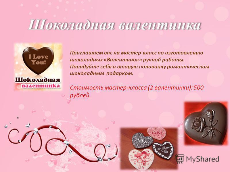 Приглашаем вас на мастер-класс по изготовлению шоколадных «Валентинок» ручной работы. Порадуйте себя и вторую половинку романтическим шоколадным подарком. Стоимость мастер-класса (2 валентинки): 500 рублей.