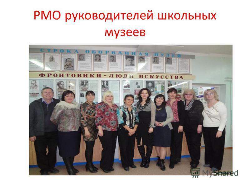 РМО руководителей школьных музеев