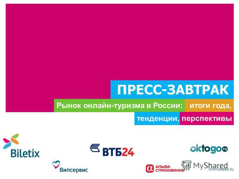 www.biletix.ru ПРЕСС-ЗАВТРАК итоги года,Рынок онлайн-туризма в России: перспективы тенденции,