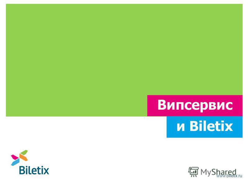 www.biletix.ru Випсервис и Biletix