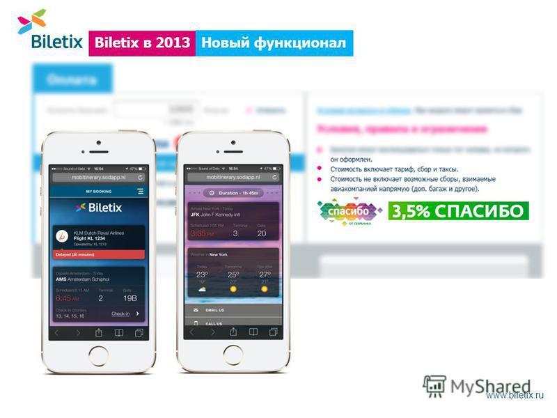 Новый функционал Biletix в 2013 www.biletix.ru