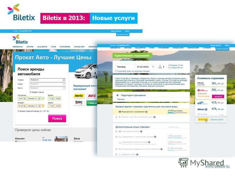 Biletix в 2013: www.biletix.ru Новые услуги