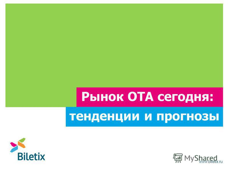 www.biletix.ru Рынок OTA сегодня: тенденции и прогнозы