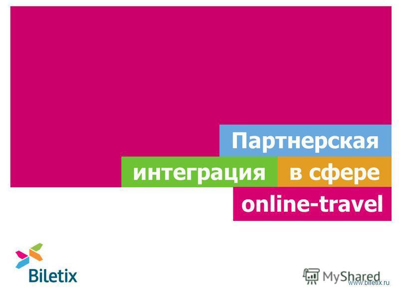 Партнерская в сфере интеграция online-travel
