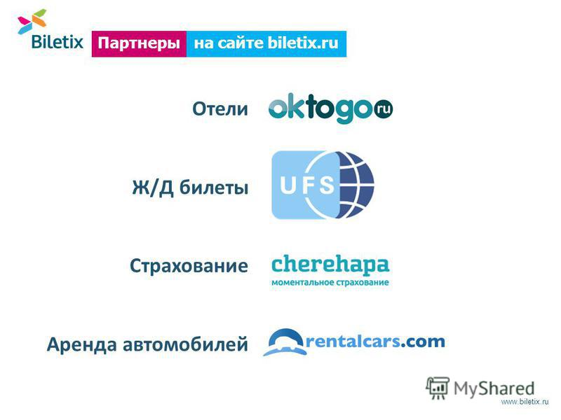 www.biletix.ru на сайте biletix.ru Партнеры Отели Ж/Д билеты Страхование Аренда автомобилей