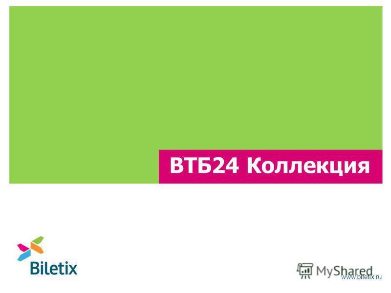 www.biletix.ru ВТБ24 Коллекция