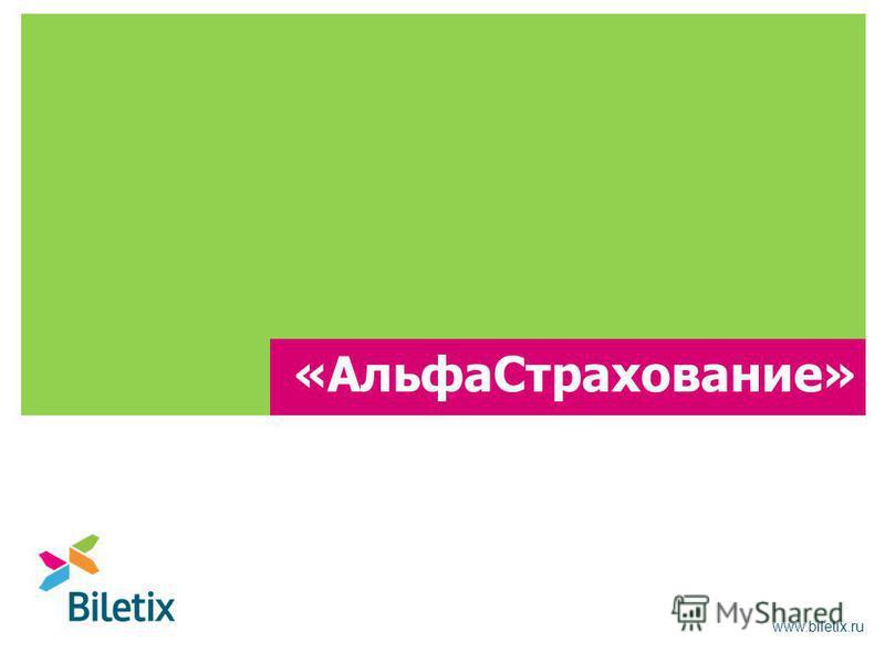 www.biletix.ru «Альфа Страхование»