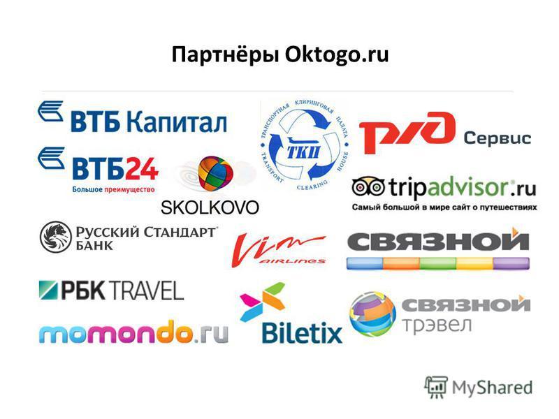 Партнёры Oktogo.ru