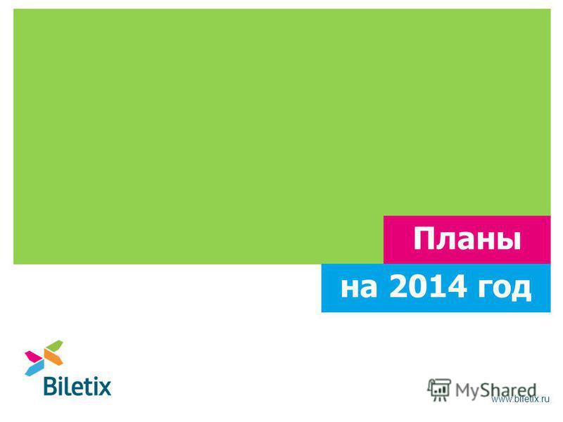 www.biletix.ru Планы на 2014 год
