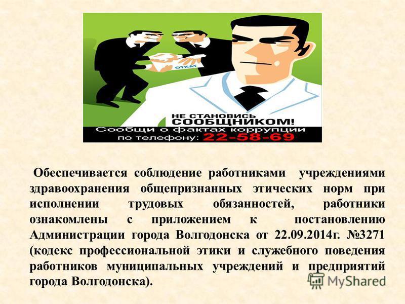 Обеспечивается соблюдение работниками учреждениями здравоохранения общепризнанных этических норм при исполнении трудовых обязанностей, работники ознакомлены с приложением к постановлению Администрации города Волгодонска от 22.09.2014 г. 3271 (кодекс