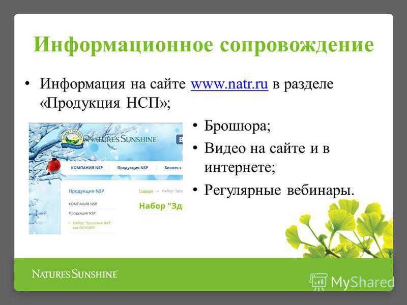 Информационное сопровождение Информация на сайте www.natr.ru в разделе «Продукция НСП»;www.natr.ru Брошюра; Видео на сайте и в интернете; Регулярные вебинары.