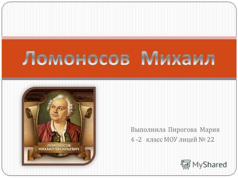 Выполнила Пирогова Мария 4 -2 класс МОУ лицей 22