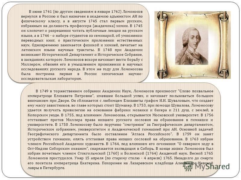 В июне 1741 ( по другим сведениям в январе 1742) Ломоносов вернулся в Россию и был назначен в академию адъюнктом АН по физическому классу, а в августе 1745 стал первым русским, избранным на должность профессора ( академика ) химии. В 1745 он хлопочет