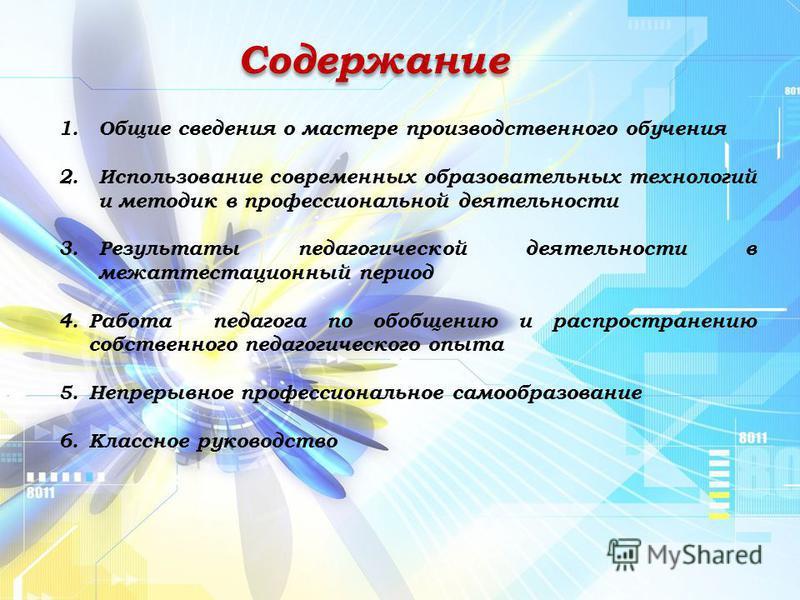 Презентация на тему Белоруковой Светланы Ивановны Мастера  2 Содержание 1